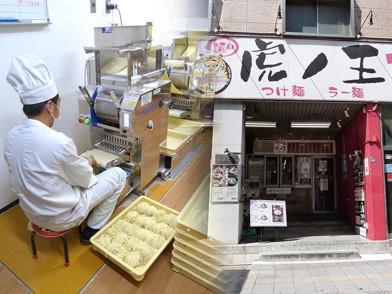虎ノ王製麺所